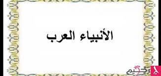 Photo of من هم أنبياء العرب؟