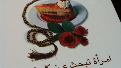 Photo of نبذة عن رواية طعام صلاة حب