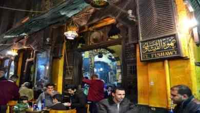 Photo of معلومات عن مقهى الفيشاوي