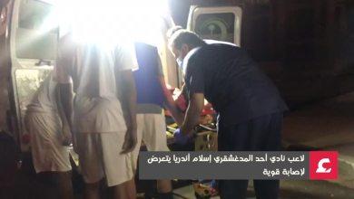 Photo of إصابة قوية تجبر الإسعاف على دخول ملعب أحد