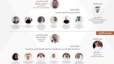 Photo of الجهات التشريعية تطرح رؤيتها في ملتقى الشركات الناشئة بوادي مكة للتقنية