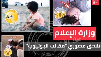 """Photo of الإعلام تلاحق مصوري """"مقالب اليوتيوب"""" عبر لجنة خاصة"""