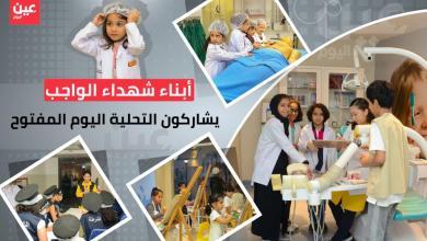 Photo of التحلية تحتضن أبناء شهداء الواجب في فعالياتها المفتوحة
