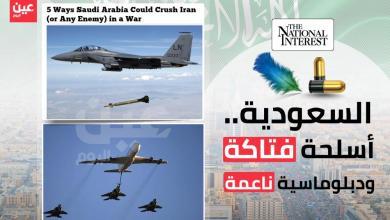 """Photo of مجلة أمريكية: السعودية تمتلك 5 أسلحة فتاكة لـ""""تفتيت"""" إيران"""