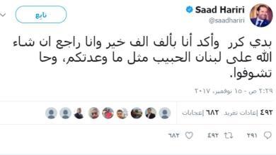 "Photo of الحريري: ""بدي كرر وأكد أنا بألف خير وراجع لبنان قريبا"""