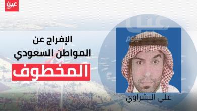 Photo of إخلاء سبيل المواطن المختطف بلبنان