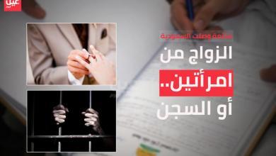 Photo of الزواج بامرأتين أو السجن تشعل مواقع التواصل في السعودية