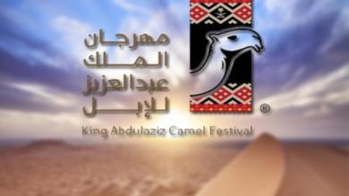 Photo of رسميا.. الإمارات تشارك بمهرجان الملك عبدالعزيز للإبل