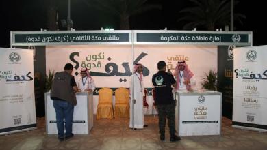 "Photo of 6 مجالات محور المبادرات التكاملية لـ""ملتقى مكة الثقافي"""