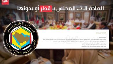 """Photo of المادة الـ 7 تجيب: يمكن انعقاد """"مجلس التعاون"""" دون """"قطر"""""""