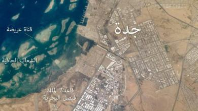 Photo of ناسا تنشر صورة فضائية لمدينة جدة