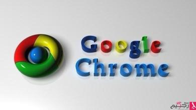Photo of غوغل تطلق تحديثاً أمنياً لمتصفحها كروم