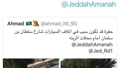 "Photo of حساب أمانة جدة يحظر مغرد بسبب صورة ""حفرية"""