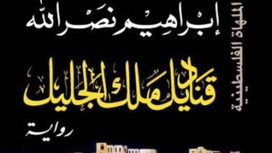 Photo of نبذة عن رواية قناديل ملك الجليل