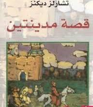 Photo of نبذة عن رواية قصة مدينتين