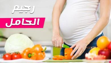 Photo of رجيم للحامل