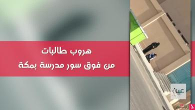 Photo of هروب طالبات من السور الخارجي لمدرسة في مكة