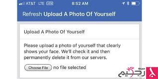 فيسبوك يفاجئ مستخدميه بطلب غريب