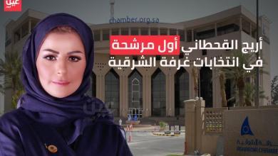 Photo of أريج القحطاني تواجه 34 رجلا.. أول امرأة في انتخابات غرفة الشرقية