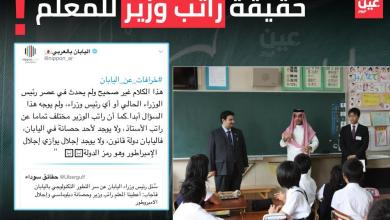 Photo of راتب وزير وحصانة دبلوماسي للمعلم في اليابان. هل هي حقيقة؟