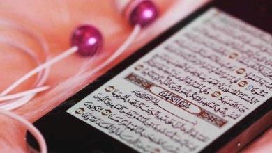 Photo of ما هو حكم قراءة القرآن للحائض ؟