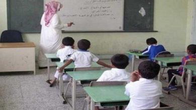 Photo of التعليم: فتح نظام فارس لراغبي التقاعد المبكر أو الاستقالة