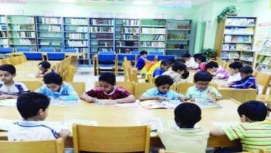Photo of التعليم تعتمد مبادرة (الساعة القرائية) في 6 مناطق
