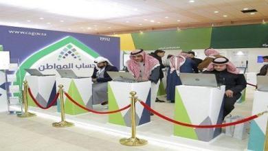 Photo of حساب المواطن يوضّح خطوات تعديل واعتماد رقم الحساب البنكي