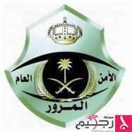 "Photo of ""مرور الرياض"" يكشف ملابسات وفاة طفلة دهساً على يد قائد مركبة.. ويطيح بالجاني"