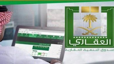 Photo of العقاري يحدد موقف المستفيدين سابقا من خدمة عجلها واعرف دورك