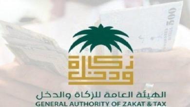 Photo of فتح التسجيل للجهات الراغبة بالعمل كممثل ضريبي للمنشآت غير المقيمة