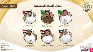 "Photo of 6 شعراء في أولى حلقات المرحلة الثانية من ""شاعر المليون"""