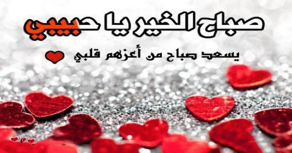 صباح الخير حبيبتي رسائل صباح الحب مجلة رجيم
