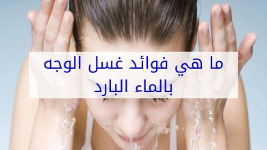 Photo of فوائد غسل الماء البارد للوجه