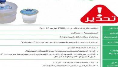 Photo of الغذاء والدواء تحذّر من استهلاك مياه حائل