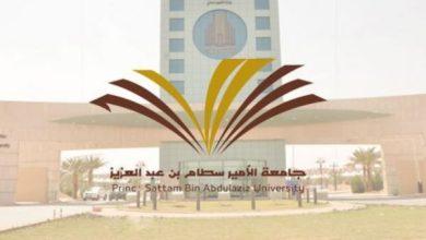 Photo of جامعة الأمير سطام بالخرج تبدأ استقبال طلبات القبول للطالبات الأربعاء القادم