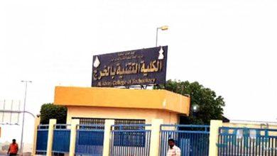 Photo of بدء القبول بتقنية الخرج للبنات في 24 شوال الجاري