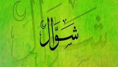 Photo of احكام صيام ست ايام من شوال