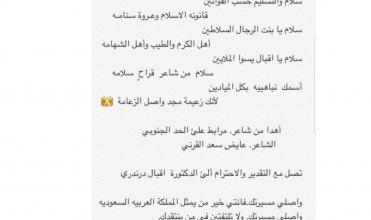 "Photo of رسالة ""حانية"" من مرابط في الحد الجنوبي تطفئ غضب إقبال درندري"