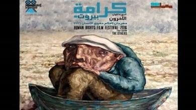 """Photo of """"حرروا الكلمة"""".. انطلاق مهرجان بيروتي لأفلام حقوق الإنسان 17 يوليو"""