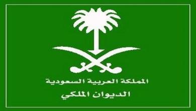 Photo of الديوان الملكي: وفاة والدة الأمير ناصر بن سعود بن عبدالعزيز آل سعود