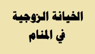 Photo of تفسير حلم رؤية الخيانة في المنام لابن سيرين