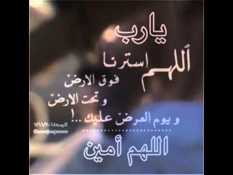 Photo of دعاء الستر , دعاء الستر قصير , دعاء الستر من الناس