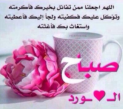 Photo of رسائل صباحيه جميله , رسائل صباحيه للواتس اب