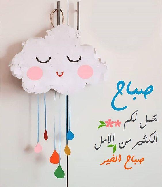 صباح الخير صباح الأمل