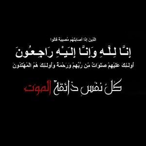 نموذج رسالة تعزية ومواساة باللغة العربية Risala Blog