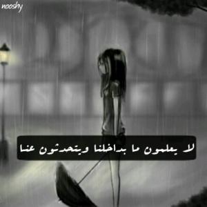 حزينة ١٦