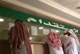 Photo of إلغاء ترخيص 5 مكاتب استقدام لمخالفتهما الأنظمة واللوائح