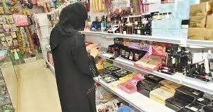 """Photo of """"مفتشات أمانة تبوك"""" يُنفذن حملة على محلات مستحضرات التجميل"""