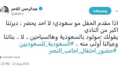 "Photo of اللاحم يدعو لمقاطعة حفل ""النصر"" إذا كان مقدمه غير سعودي ومغردون يردون عليه"